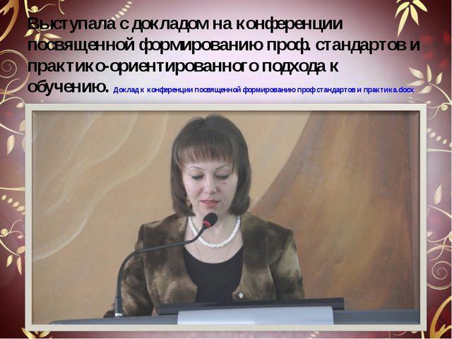 Выступала с докладом на конференции посвященной формированию проф. стандартов...