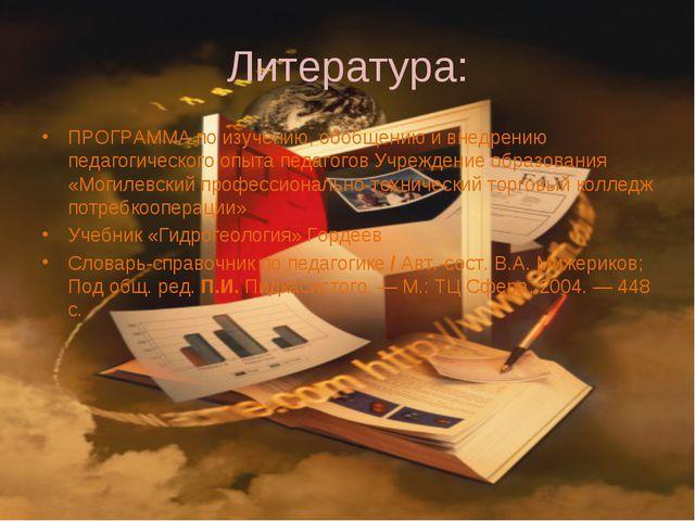 Литература: ПРОГРАММА по изучению, обобщению и внедрению педагогического опыт...