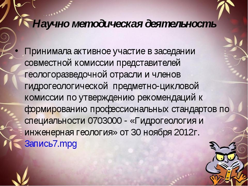 Научно методическая деятельность Принимала активное участие в заседании совме...