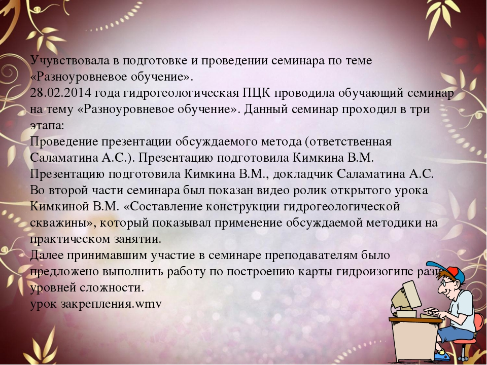 Учувствовала в подготовке и проведении семинара по теме «Разноуровневое обуче...
