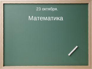 * Автор: Жигулина Е.Н. учитель начальных классов МБОУ СОШ № 20 Г. Нижнего Таг