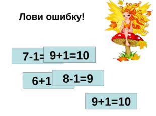 Лови ошибку! 7-1=8 9+1=10 6+1=5 8-1=9 9+1=10