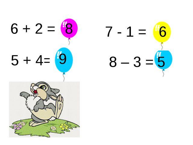 6 + 2 = 8 8 – 3 = 5 5 + 4= 7 - 1 = 6 9