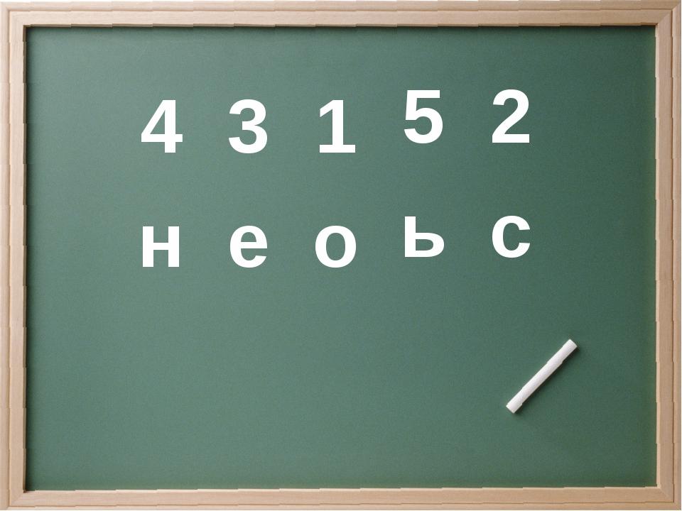 43152 неоьс