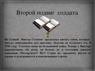 Второй подвиг солдата На Сенной Виктор Солопов продолжал писать стихи, которы