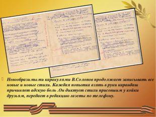 Невообразимыми каракулями В.Солопов продолжает записывать все новые и новые