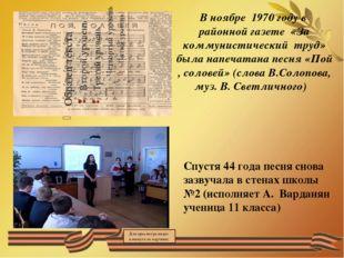 В ноябре 1970 году в районной газете «За коммунистический труд» была напечата