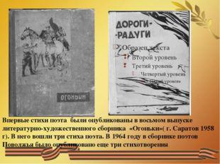 Впервые стихи поэта были опубликованы в восьмом выпуске литературно-художес