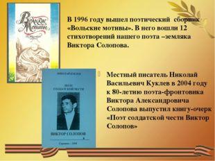 Местный писатель Николай Васильевич Куклев в 2004 году к 80-летию поэта-фр