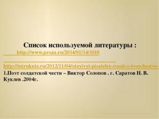 Список используемой литературы : http://www.proza.ru/2014/01/14/1010 http://