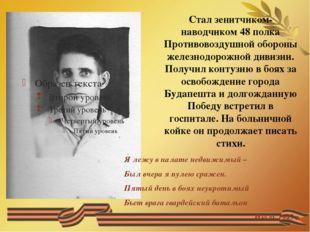 Стал зенитчиком-наводчиком 48 полка Противовоздушной обороны железнодорожной
