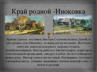 Край родной -Иноковка Врачам удалось поставить Виктора Солопова на ноги. Домо