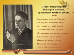 Первое стихотворение Виктора Солопова, удостоенное местной печати. Весна Засм