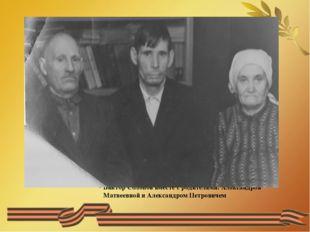 Виктор Солопов вместе с родителями: Александрой Матвеевной и Александром Пет