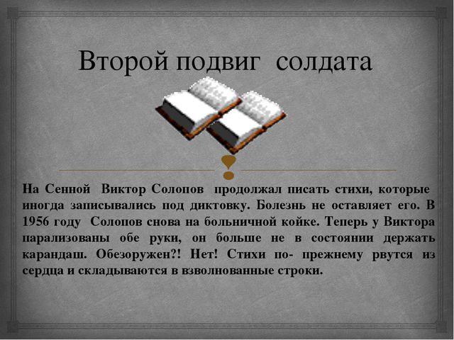 Второй подвиг солдата На Сенной Виктор Солопов продолжал писать стихи, которы...