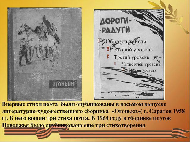 Впервые стихи поэта были опубликованы в восьмом выпуске литературно-художес...