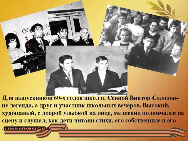 Для выпускников 60-х годов школ п. Сенной Виктор Солопов– не легенда, а дру...