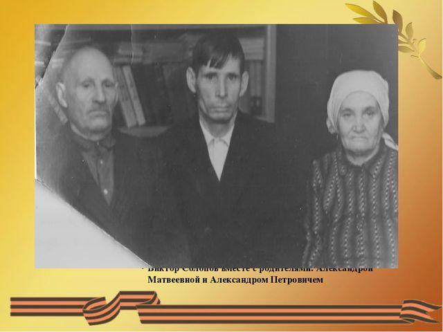Виктор Солопов вместе с родителями: Александрой Матвеевной и Александром Пет...