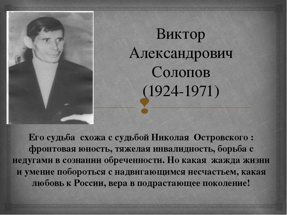 Виктор Александрович Солопов (1924-1971) Его судьба схожа с судьбой Николая О...