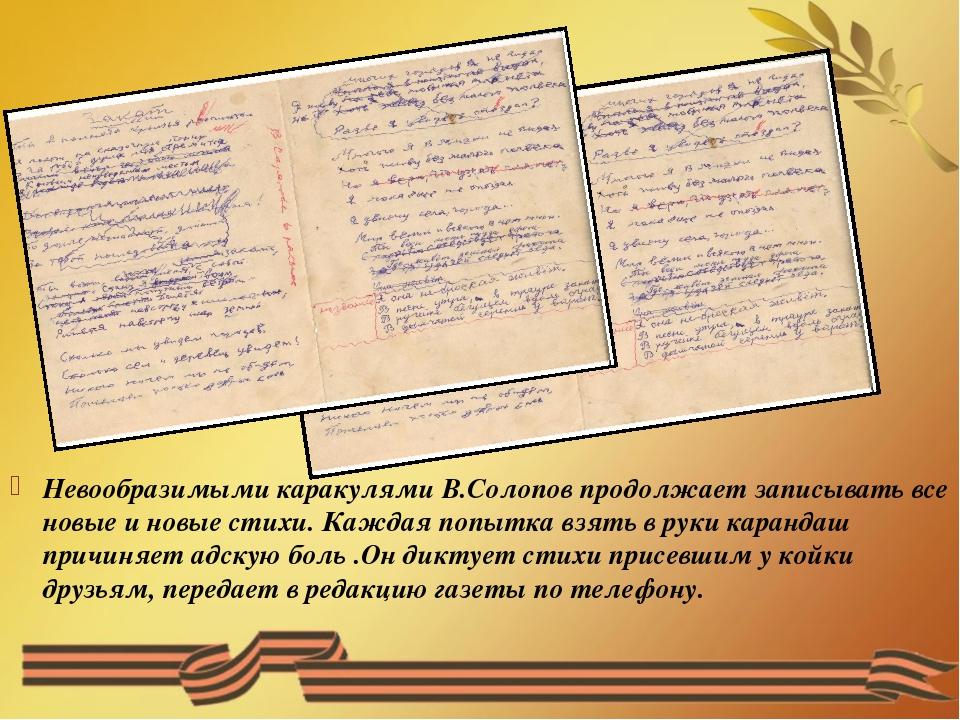 Невообразимыми каракулями В.Солопов продолжает записывать все новые и новые...