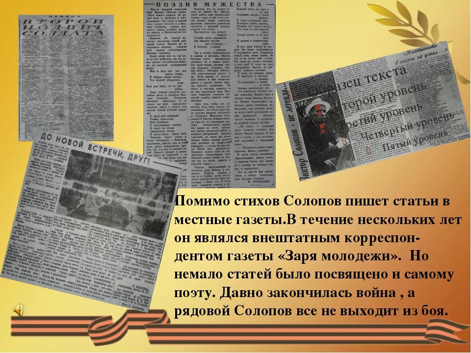 Помимо стихов Солопов пишет статьи в местные газеты.В течение нескольких ле...