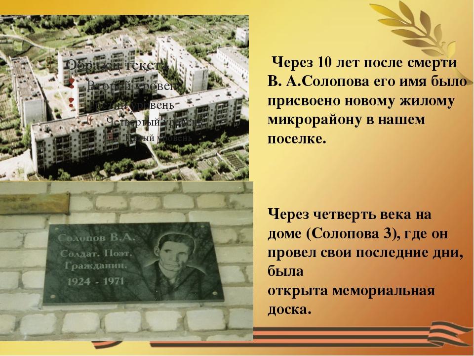 Через 10 лет после смерти В. А.Солопова его имя было присвоено новому жилом...