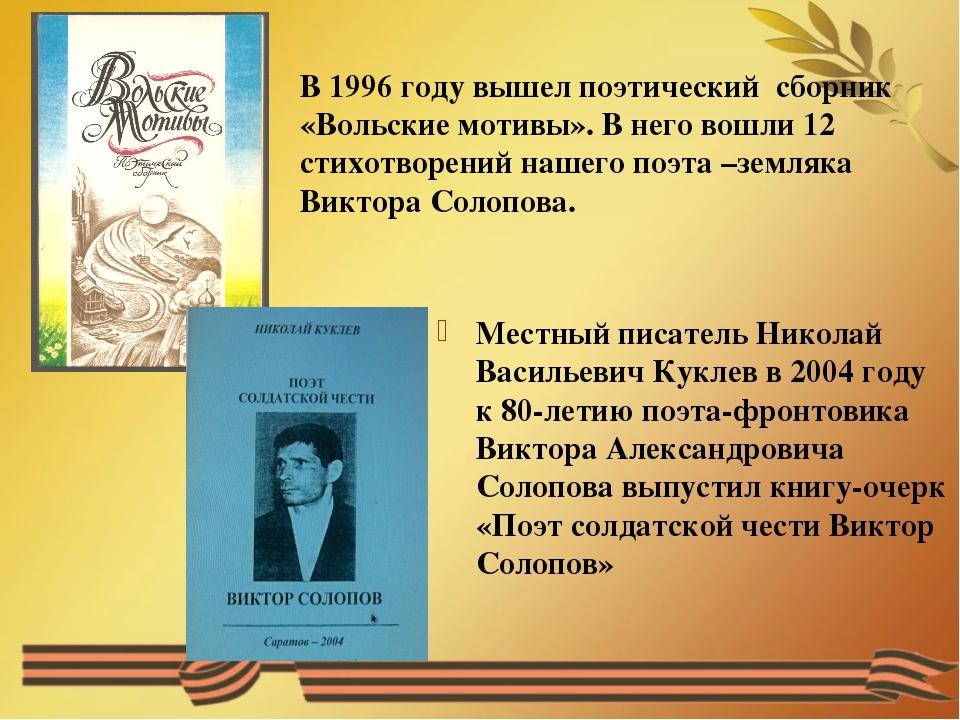 Местный писатель Николай Васильевич Куклев в 2004 году к 80-летию поэта-фр...