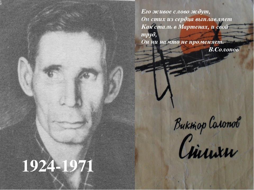 1924-1971 Его живое слово ждут, Он стих из сердца выплавляет Как сталь в Март...