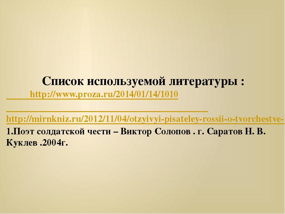 Список используемой литературы : http://www.proza.ru/2014/01/14/1010 http://...