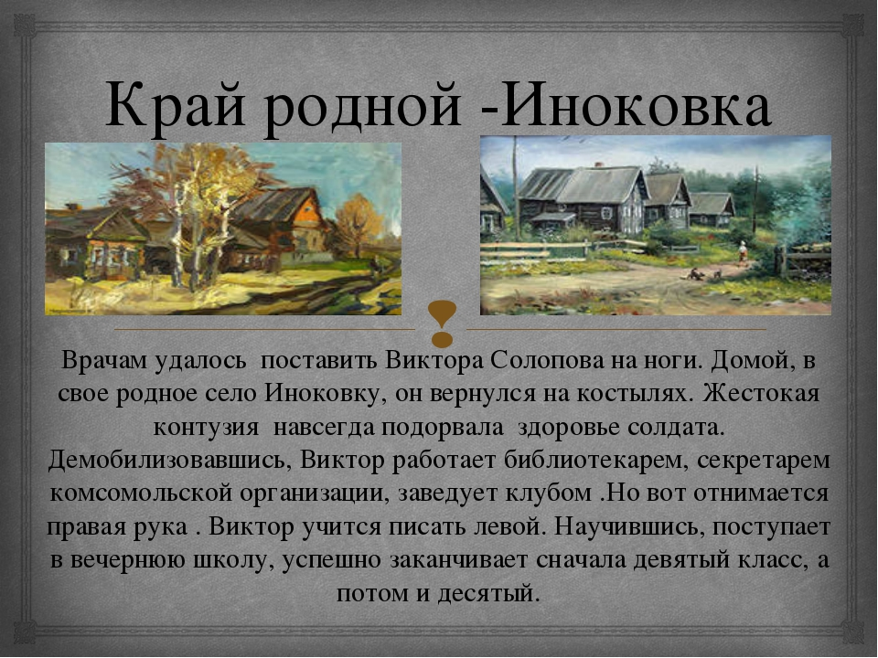 Край родной -Иноковка Врачам удалось поставить Виктора Солопова на ноги. Домо...