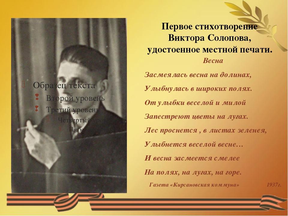 Первое стихотворение Виктора Солопова, удостоенное местной печати. Весна Засм...