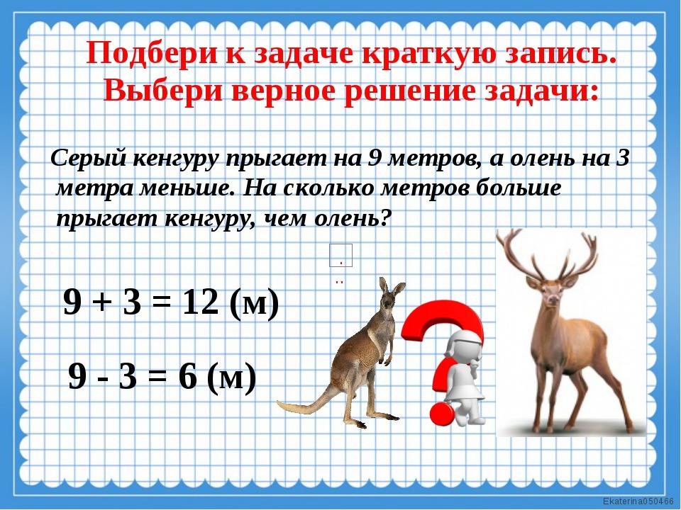 Решения задач на конкурс кенгуру 7 8 класс