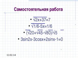 Самостоятельная работа √2х+37=7 √1/6-5х=1/6 (√20+√45-√80)/√5 3sin2x-3cosx+2si