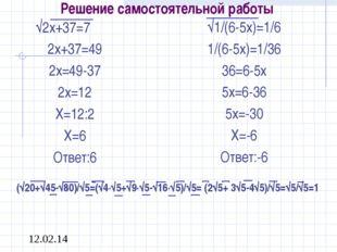 Решение самостоятельной работы √2х+37=7 2х+37=49 2х=49-37 2х=12 Х=12:2 Х=6 От