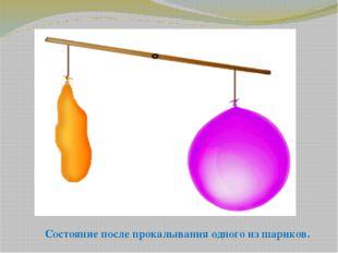 Состояние после прокалывания одного из шариков.