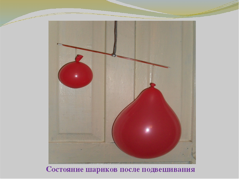 Состояние шариков после подвешивания