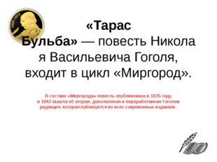 «Тарас Бульба»—повестьНиколая Васильевича Гоголя, входит в цикл «Миргород»