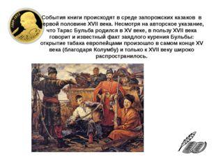 События книги происходят в средезапорожских казаков в первой половине XVII в