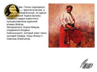 Указав XV век, Гоголь подчеркнул, что повесть— фантастическая, а образ— соб