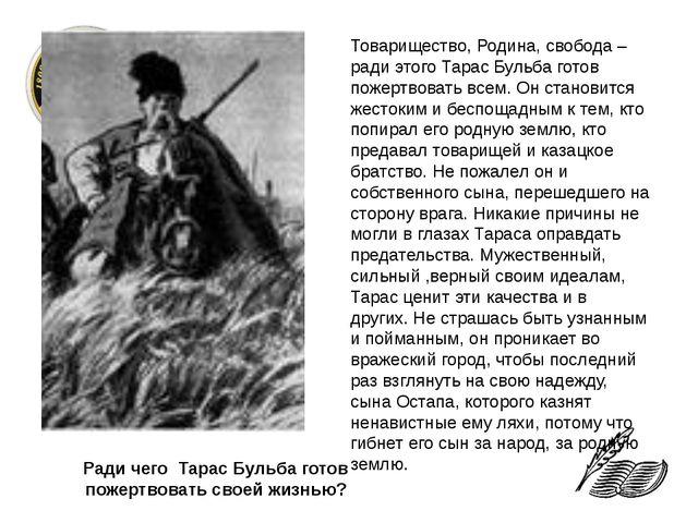 Товарищество, Родина, свобода – ради этого Тарас Бульба готов пожертвовать вс...
