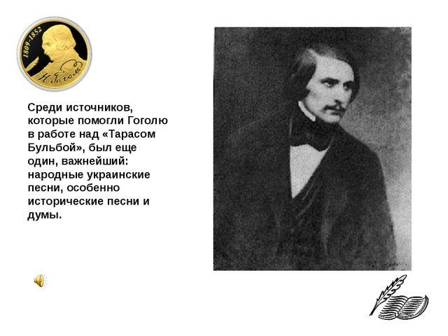 Среди источников, которые помогли Гоголю в работе над «Тарасом Бульбой», был...