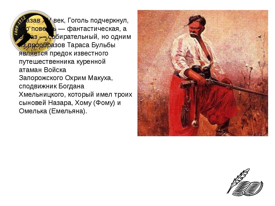 Указав XV век, Гоголь подчеркнул, что повесть— фантастическая, а образ— соб...