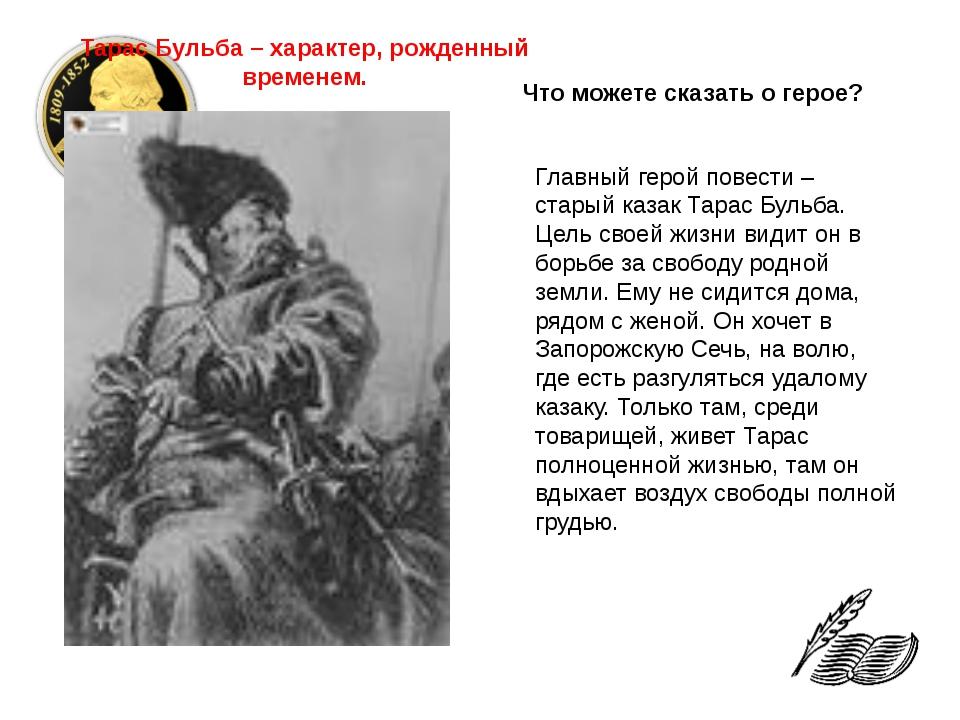 Главный герой повести – старый казак Тарас Бульба. Цель своей жизни видит он...