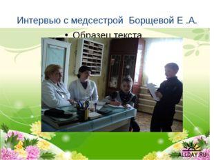Интервью с медсестрой Борщевой Е .А.