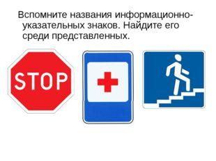 Вспомните названия информационно-указательных знаков. Найдите его среди предс