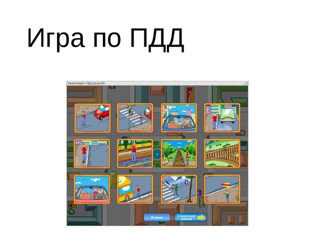 Игра по ПДД