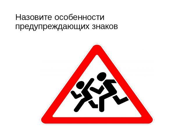 Назовите особенности предупреждающих знаков