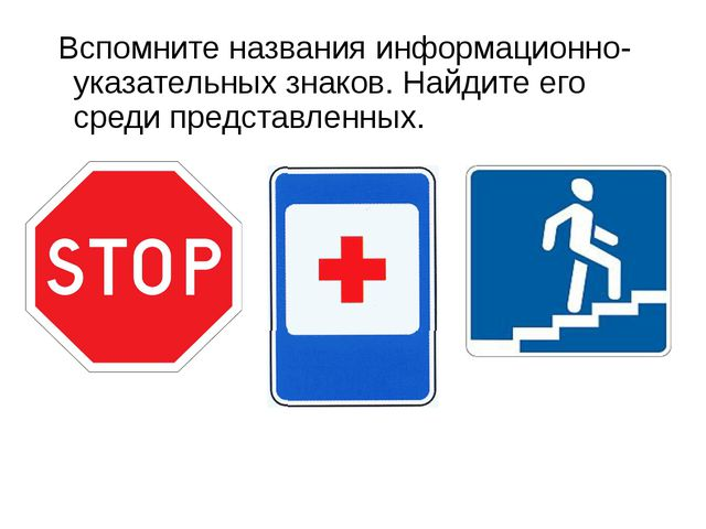 Вспомните названия информационно-указательных знаков. Найдите его среди предс...
