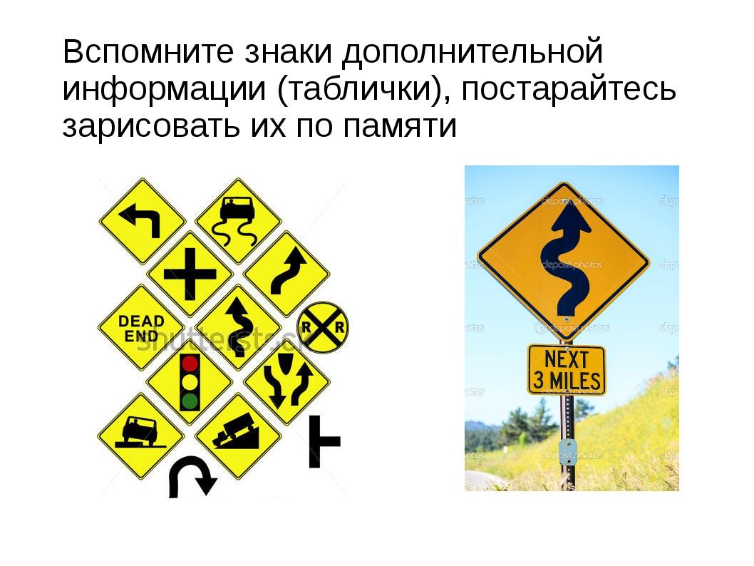 Вспомните знаки дополнительной информации (таблички), постарайтесь зарисовать...