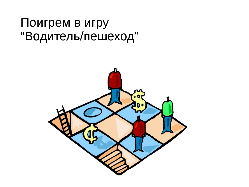 """Поигрем в игру """"Водитель/пешеход"""""""